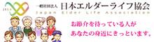 日本エルダーライフ協会